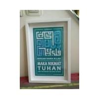 Hiasan Dinding Kaligrafi Kufi Surat Ar Rahman Ayat 13 Uk 30x40 Ta906hlaa71n3canid 17310200